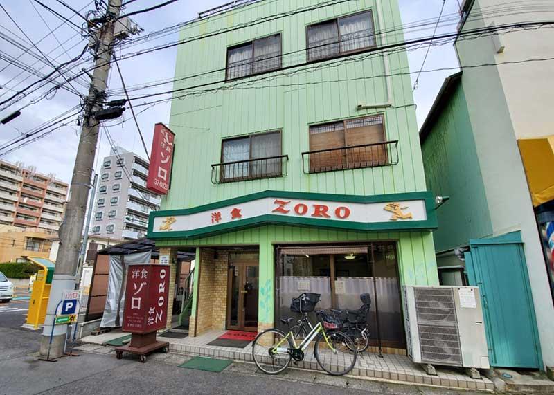 平塚のデカ盛りの聖地「洋食ゾロ」