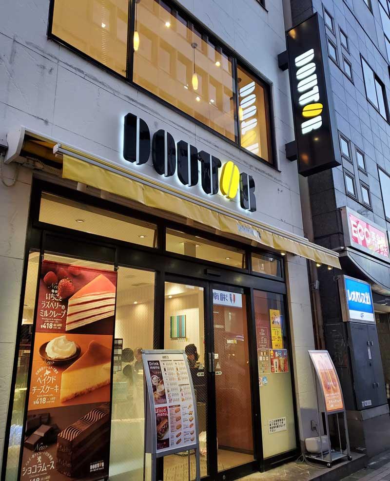 3階建てで席数が多い「ドトール藤沢駅南口店」