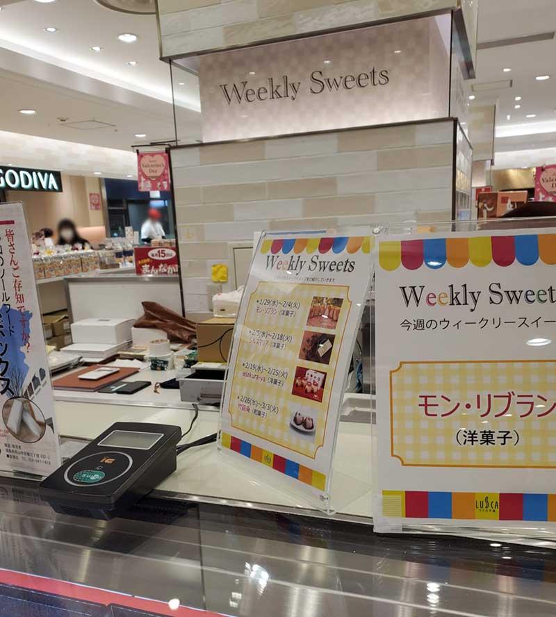 今週は福島に本店がある「モンリブラン」