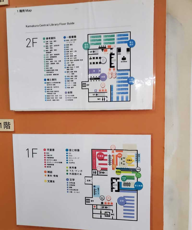 鎌倉市中央図書館の館内MAP
