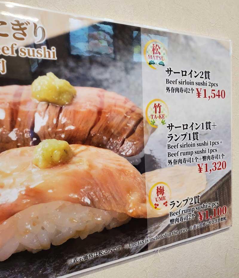 葉山牛の肉寿司だ!