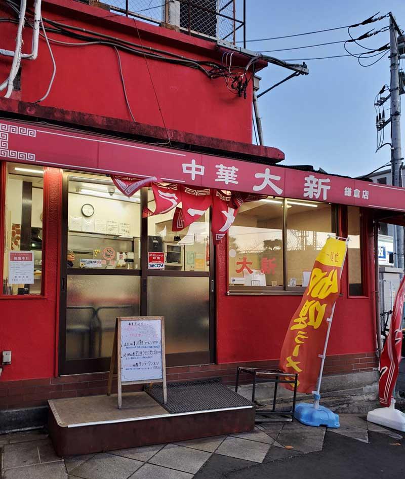 鎌倉駅近くでは珍しい庶民的な町中華のお店