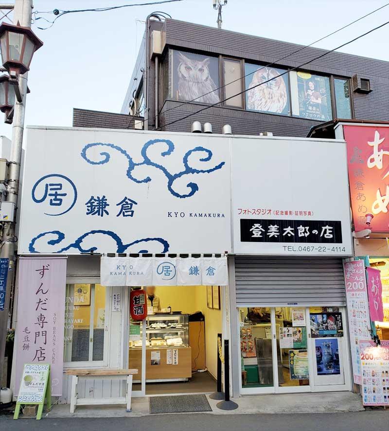 ずんだスイーツ専門店「居鎌倉」