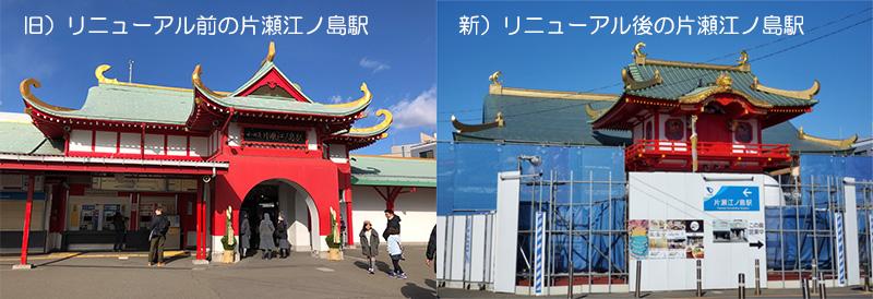 片瀬江ノ島駅の新旧比較