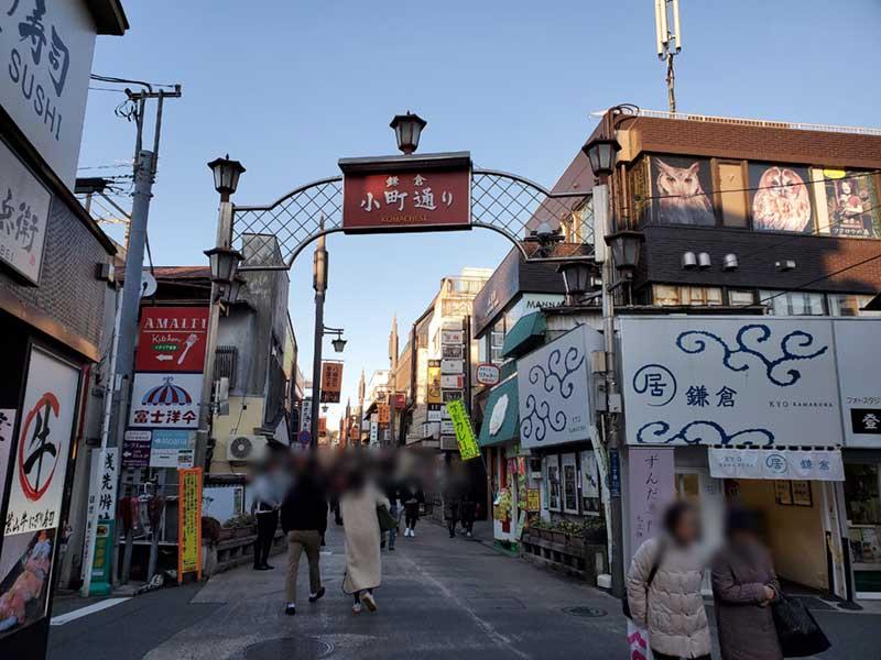 大混雑する小町通りも危険な気がします