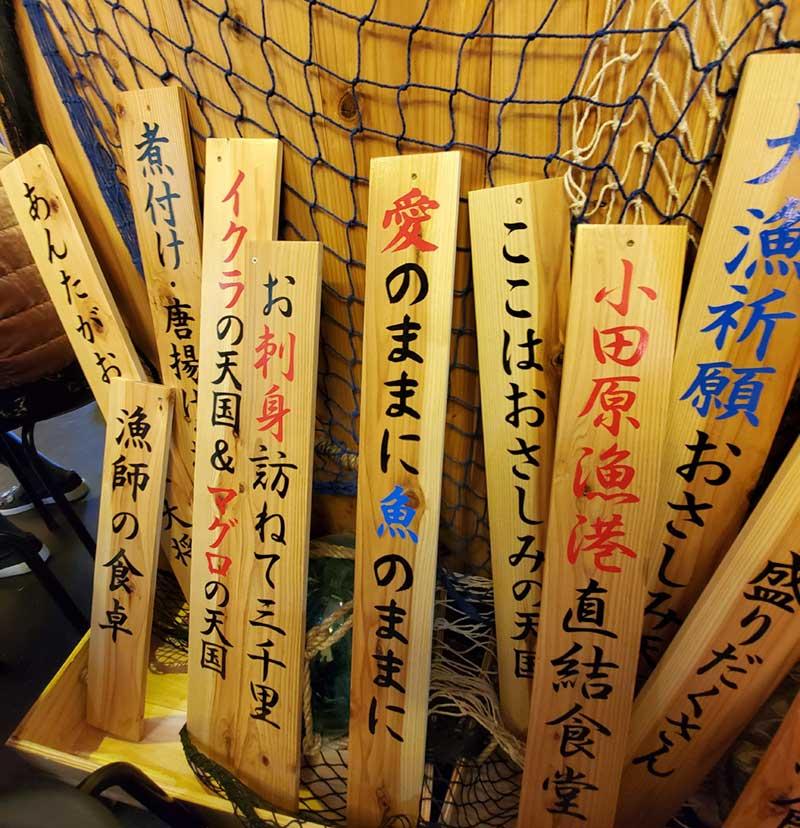 小田原漁港直送の鮮魚ビュッフェ