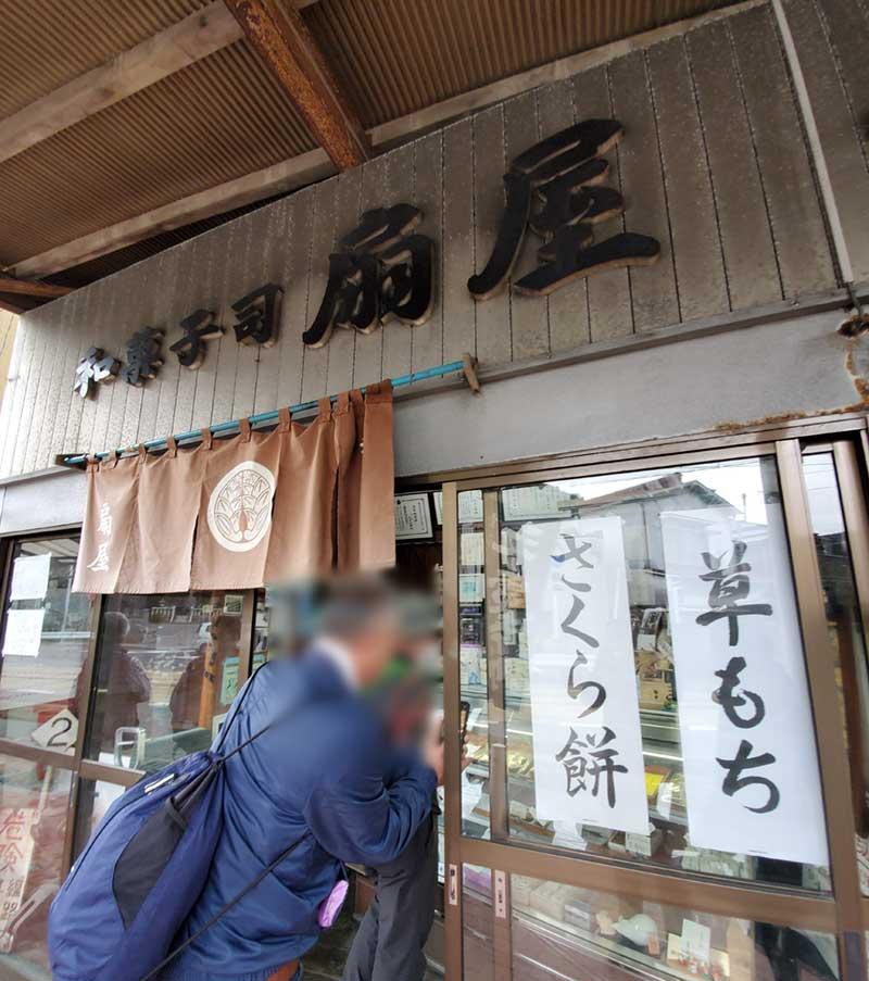 江ノ島の有名老舗和菓子屋「扇屋」