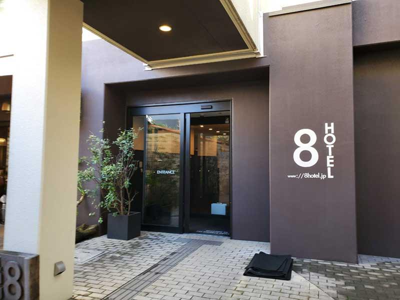 8HOTELのエントランス