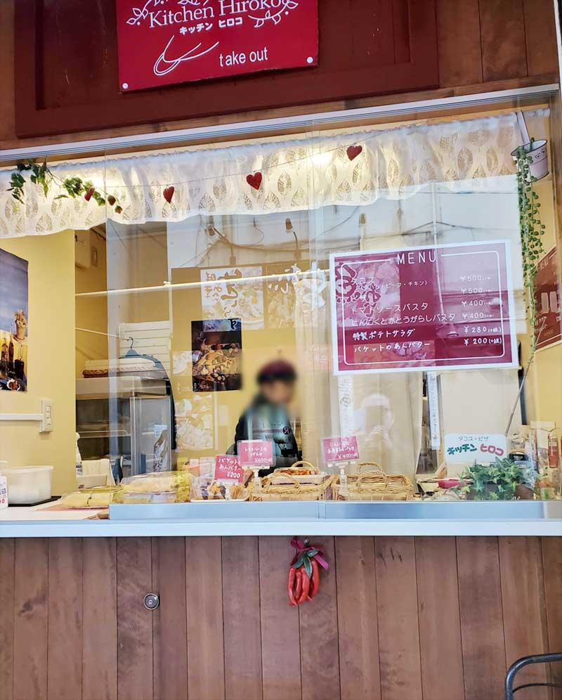 小さなテイクアウト専門店「キッチンヒロコ」