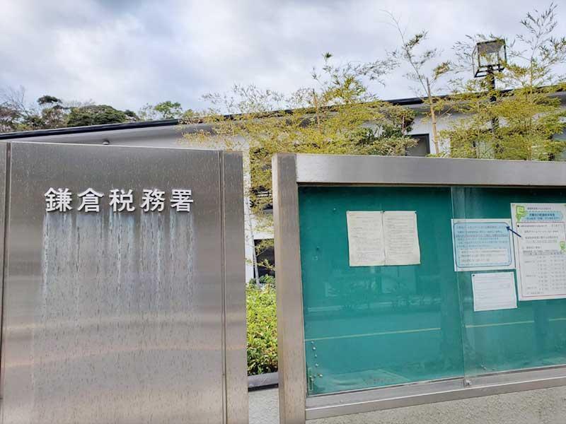 鎌倉の税務署だ