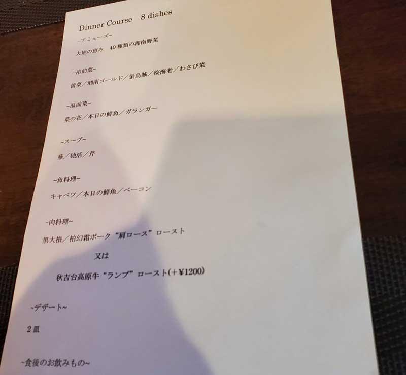 この日の「ディナーSuzuフルコース5000円」のメニュー