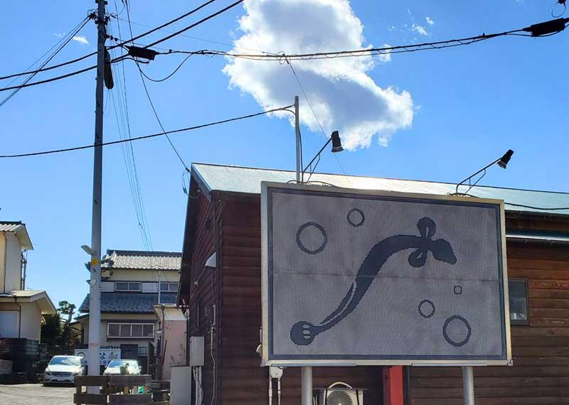 「うな和」の電飾が目立つ!