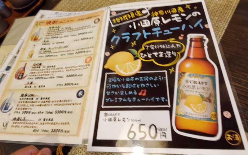 小田原レモンのクラフトチューハイ