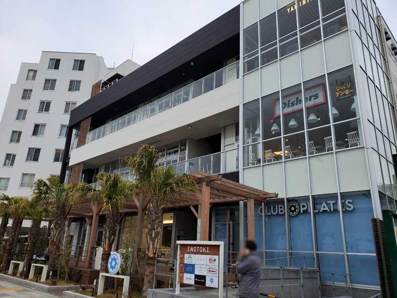 江ノ島ENOTOKIは4月13日にオープン