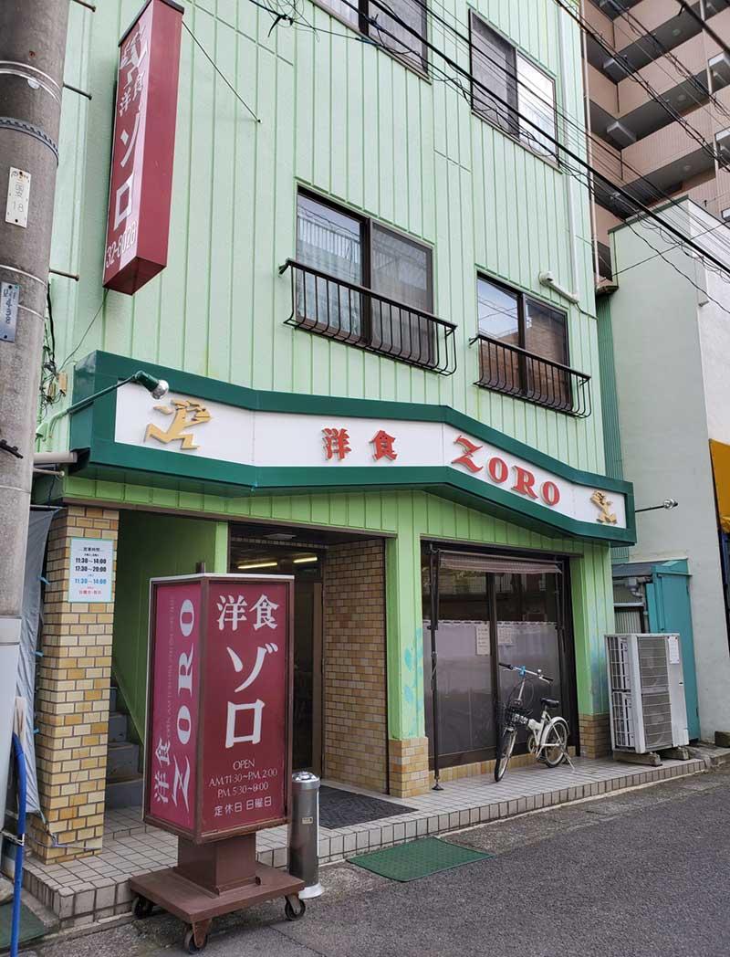 デカ盛りの名店「洋食ゾロ」