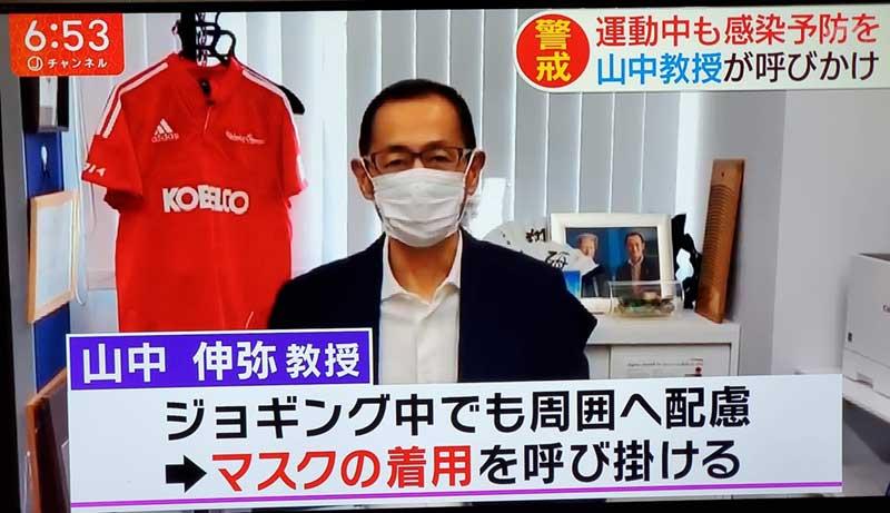 ジョギング中もマスクの着用を呼びかけている