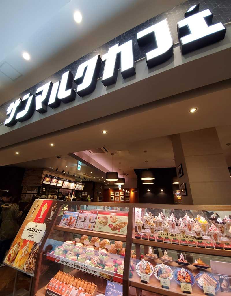 テラモ湘南のサンマルクカフェ