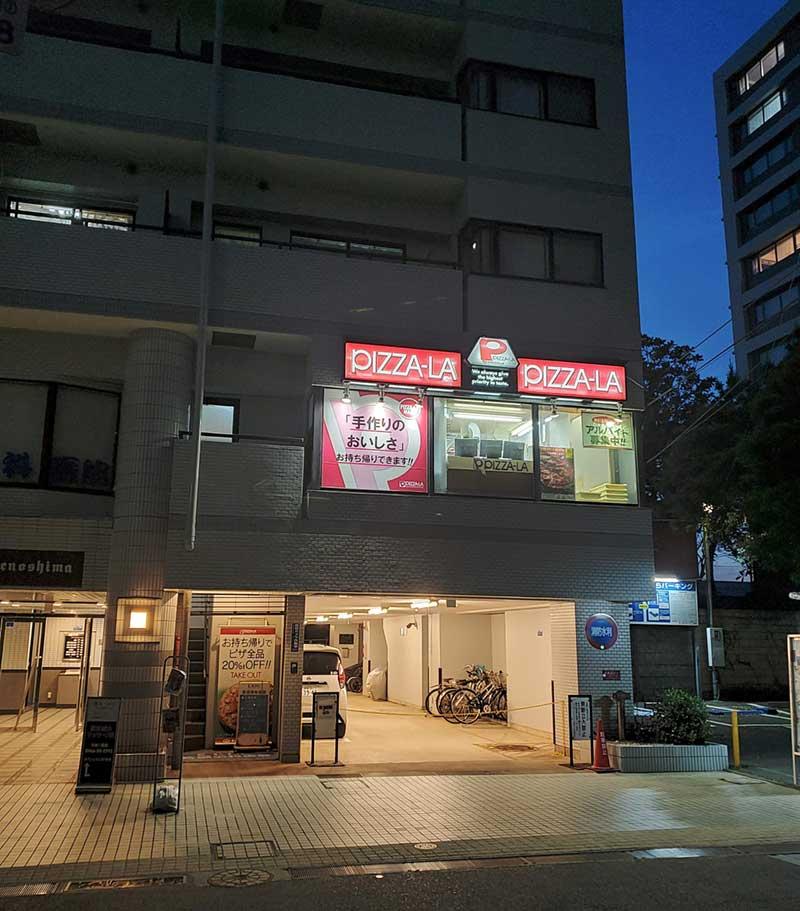 スバナ通りの「ピザーラ江ノ島店」