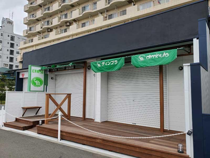 江ノ島川沿いに準備中の「ディンブラ 紅茶専門店」
