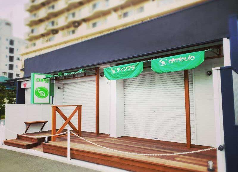 【江ノ島川沿いに緑の看板!ディンブラ紅茶専門店の新店舗】オープン日は?早くアフターヌーンティーを楽しみたい!