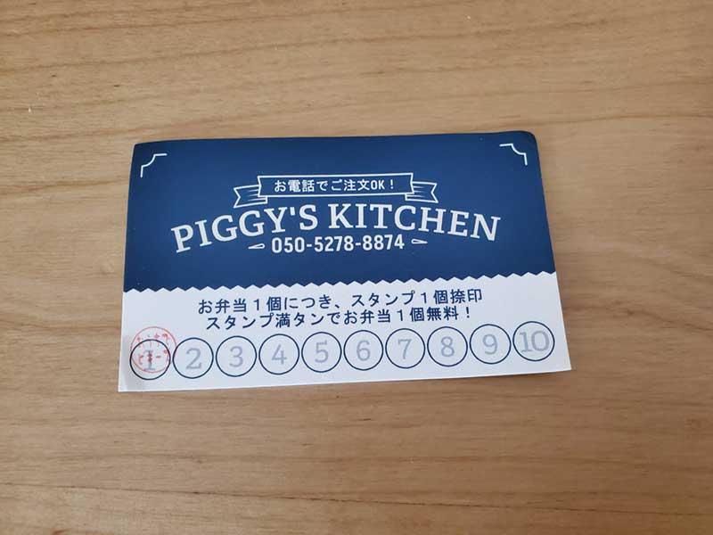 PIGGY'S KITCHENのポイントスタンプ