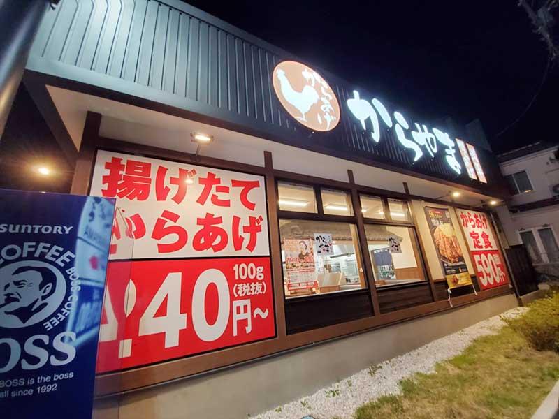 茅ヶ崎にある唐揚げ専門店「からやま」