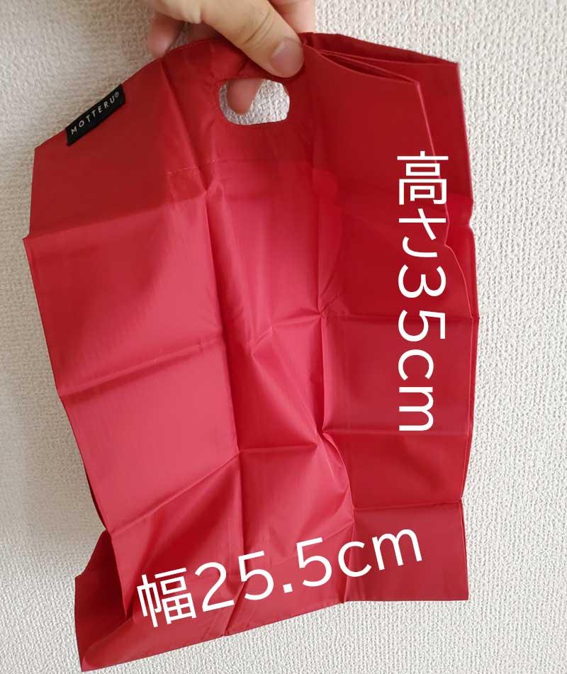 広げると高さ35cm・幅25.5cm