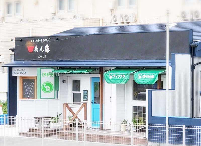 【江ノ島NEWラーメン】貝だし地鶏中華そば「あん藤えのしま」が開店準備中!隣は紅茶専門店ティンブラ