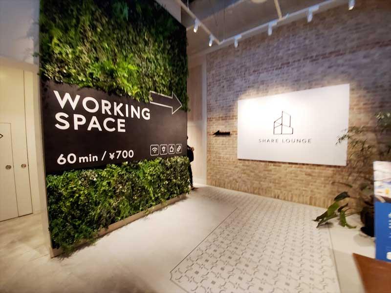 湘南T-SITEの2号館2階にコワーキングスペース「SHARE LOUNGE」がNEWオープン