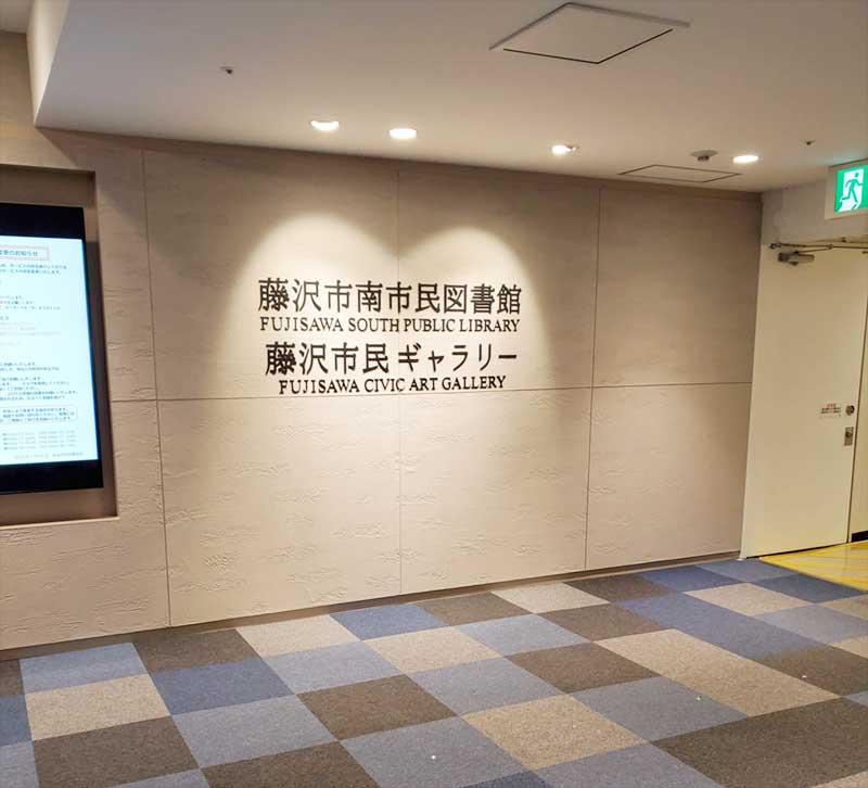ODAKYU湘南GATEの6階にある「藤沢市南市民図書館」