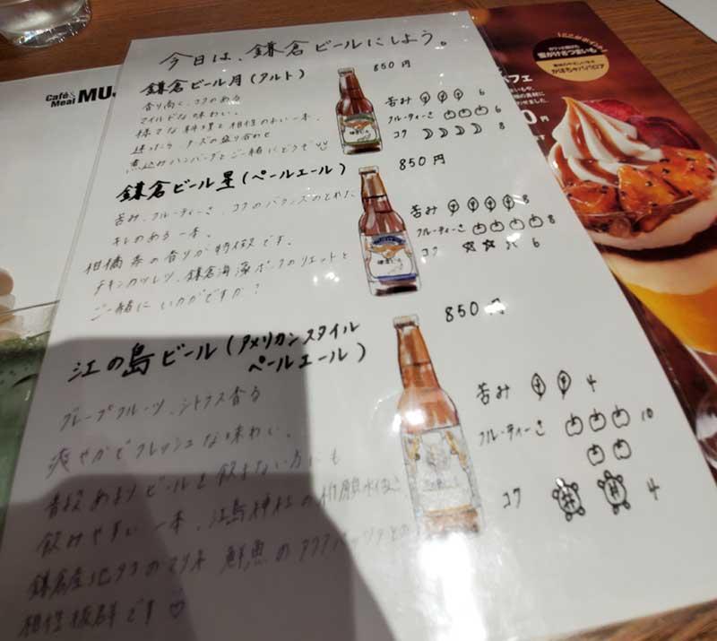 鎌倉地ビールが楽しめる