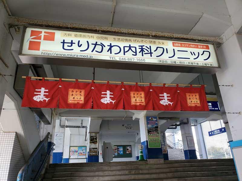マグロ推しの三浦海岸駅