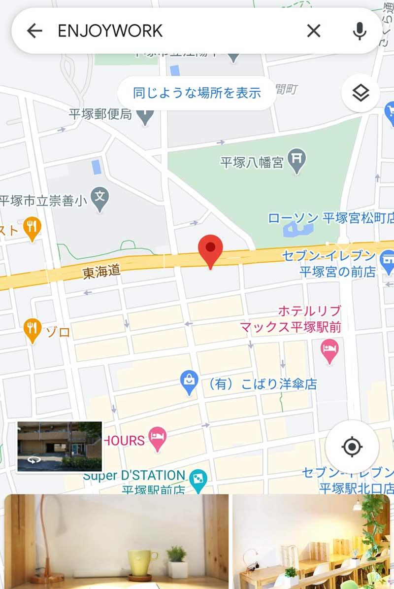 グーグルマップで「ENJOYWORK」と検索