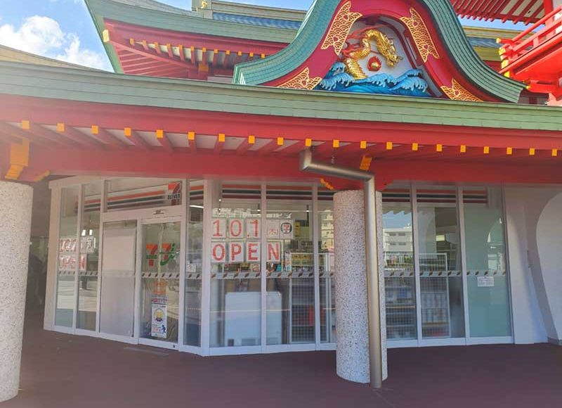 【片瀬江ノ島駅前にセブンイレブン10月1日NEWオープン】営業時間は8時~20時。お土産屋じゃないのね。