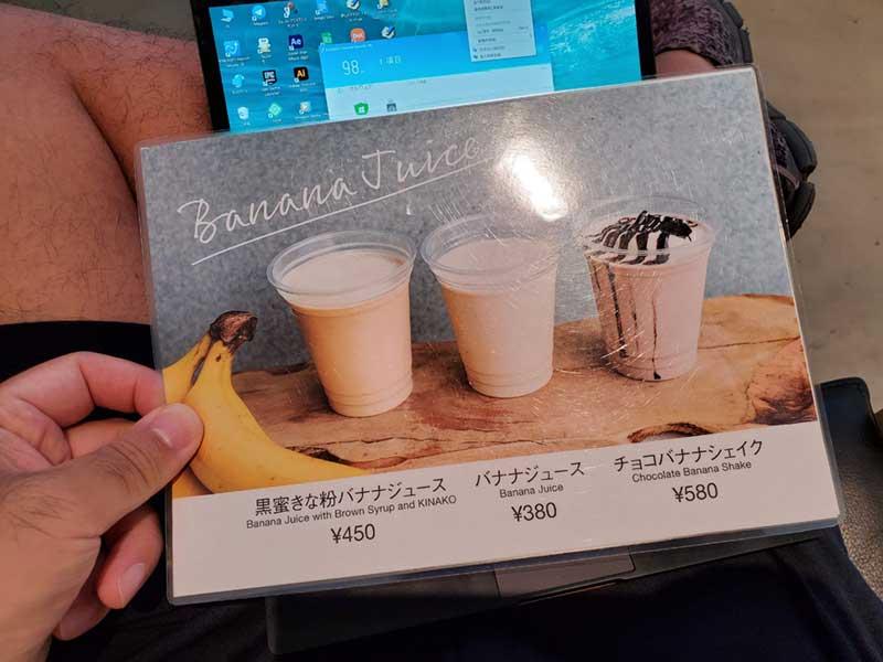 流行りのバナナジュースもある