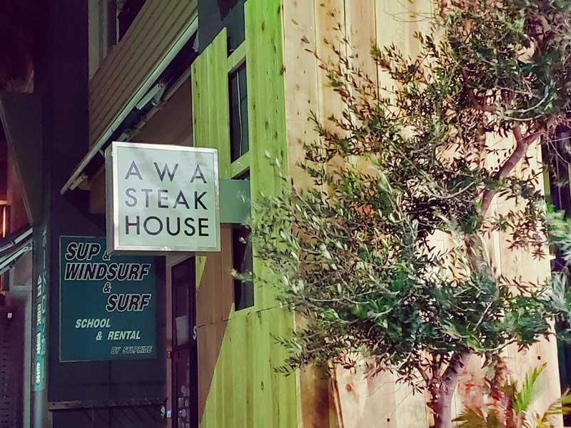 「AWA STEAK HOUSE」だって