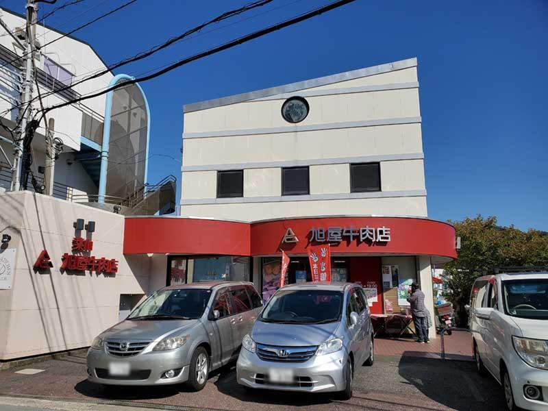 葉山コロッケが売っている「葉山旭屋牛肉店」