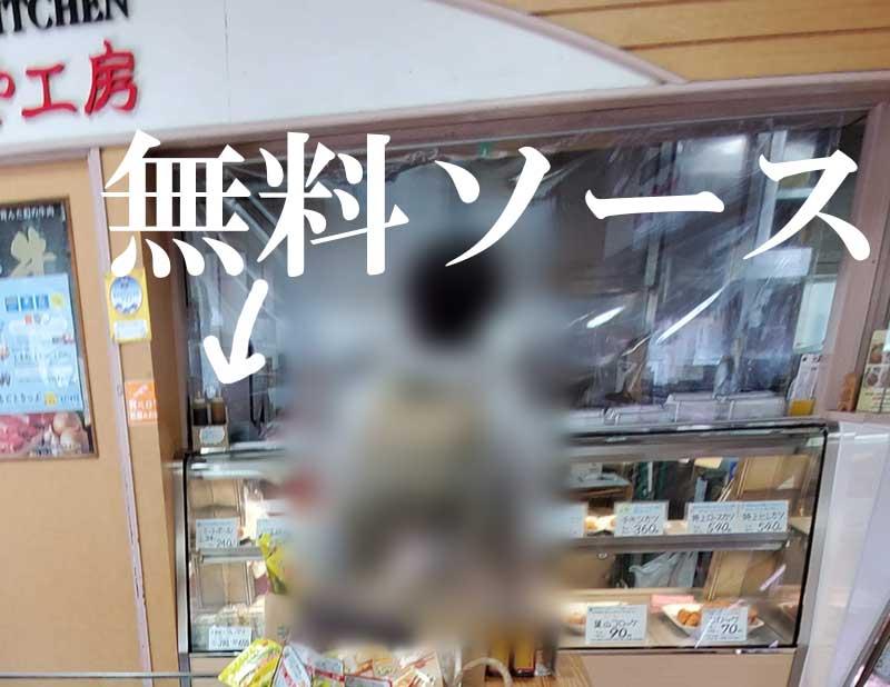 お惣菜コーナーにある無料ソース