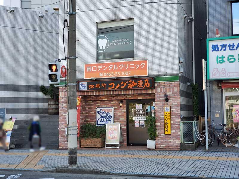 コメダ珈琲店・平塚駅南口店