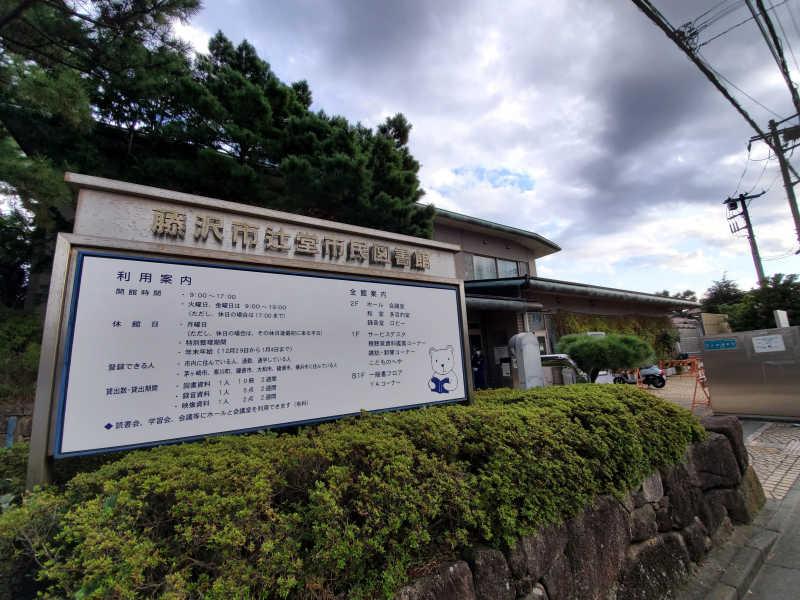 辻堂市民図書館
