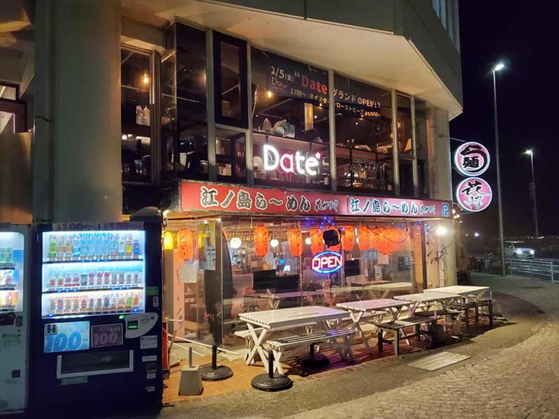 新店舗「Date江ノ島」
