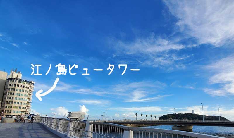 江ノ島の対岸にある「江ノ島ビュータワー」