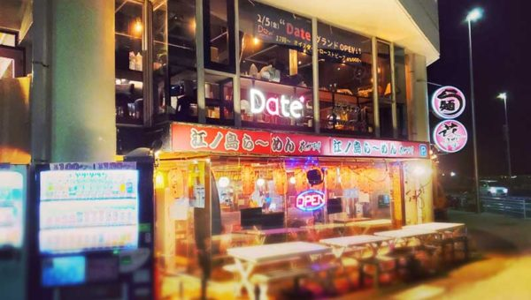 【Date江ノ島・2月5日NEWオープン】オーシャンビューのローストビーフ&オイスターバー!