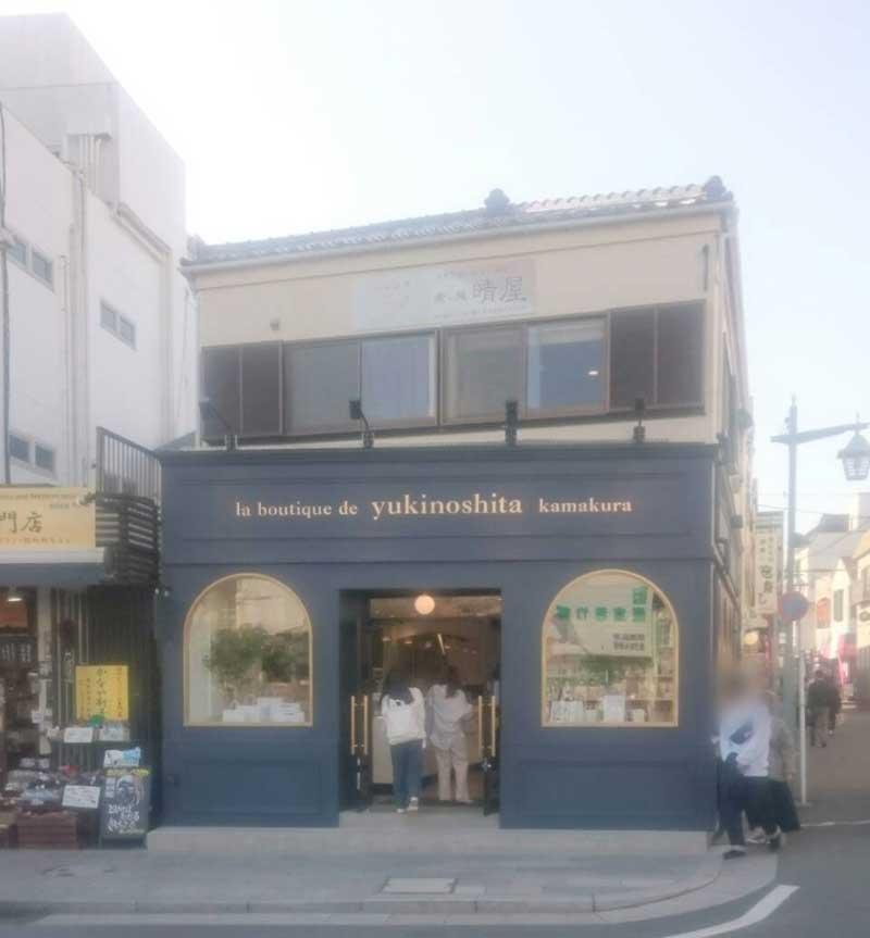「la boutique de yukinoshita kamakura」(ラ・ ブティック・ドゥ・ユキノシタ・カマクラ)店舗外観
