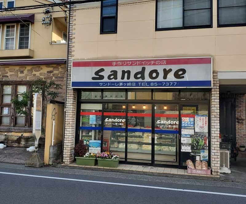 レトロな外観も良い「サンドーレ茅ヶ崎店」