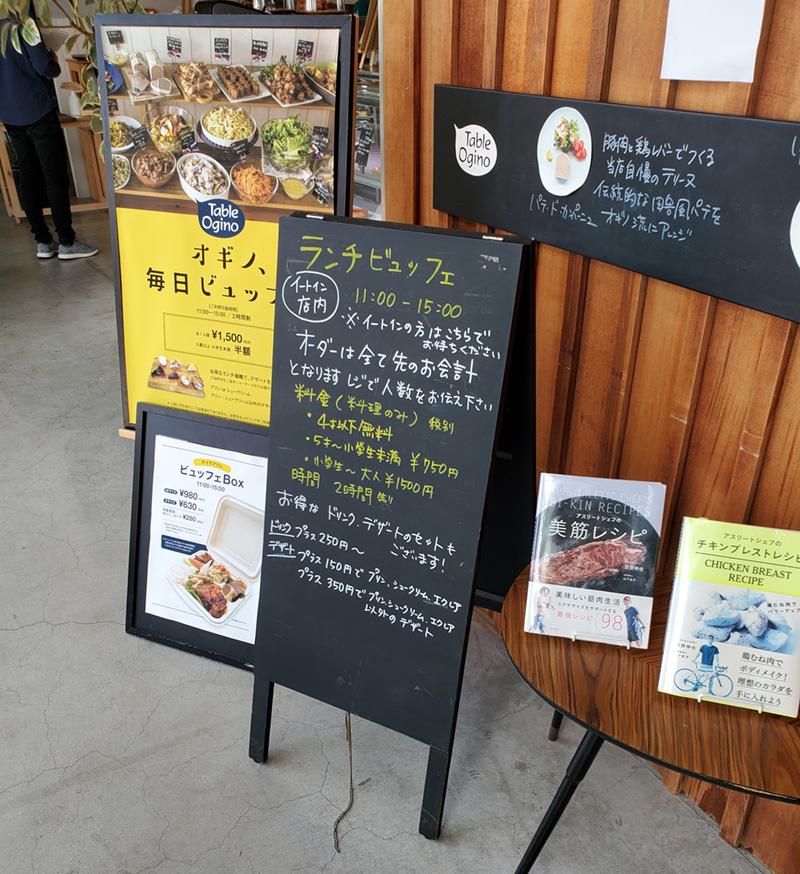 イートインの食べ放題ランチは1500円