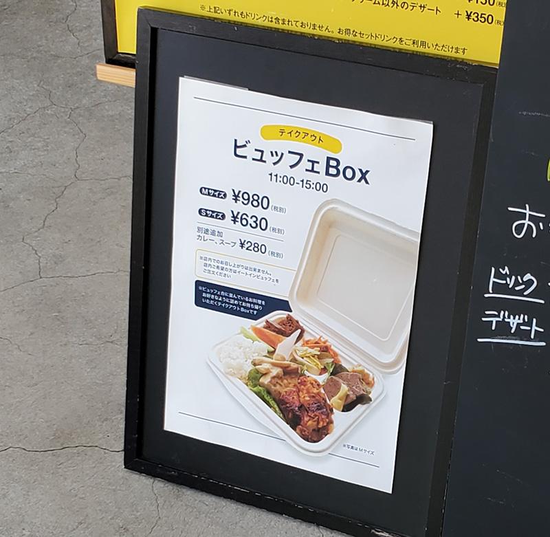 ターブル・オギノのビュッフェBOX