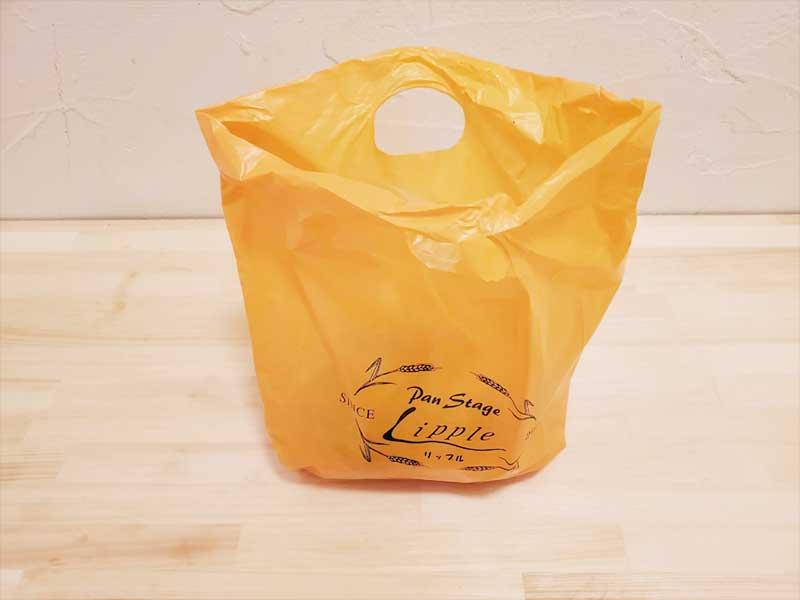 オレンジ色のリップルの袋