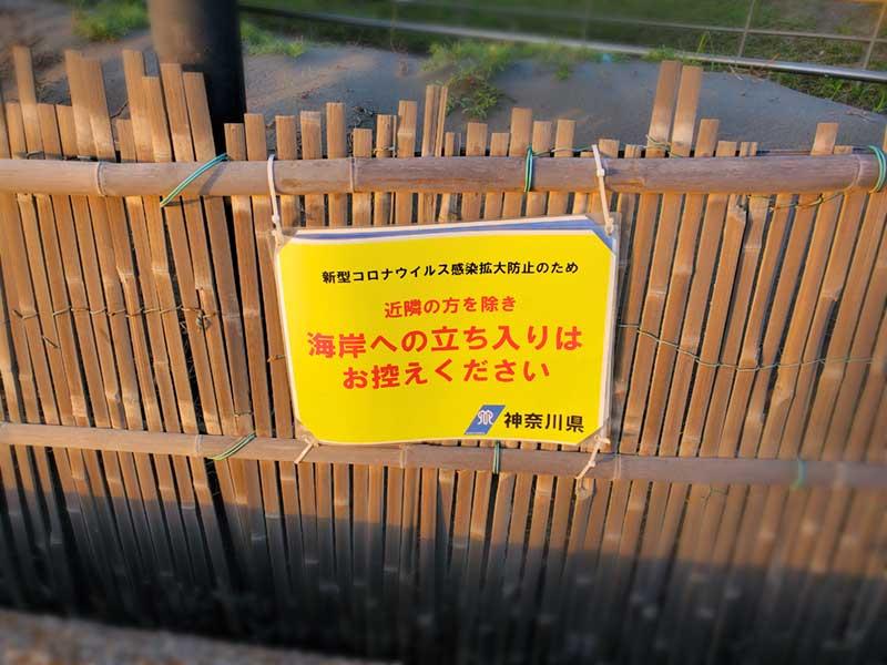 近隣の方を除き海岸への立ち入りはお控え下さい