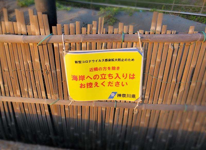 【2021年GWの江ノ島片瀬海岸】人少なめ?近隣の方を除き海岸への立ち入りはお控え下さい